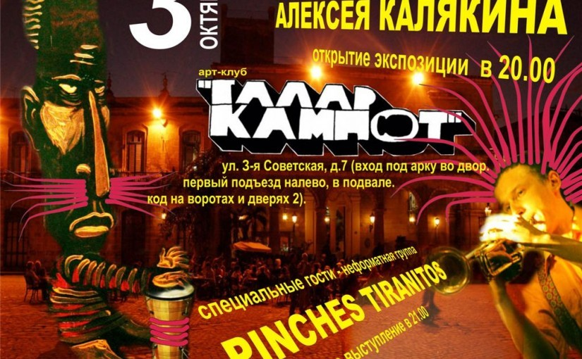 ГАЛАР-КАМПОТ аф (Large)