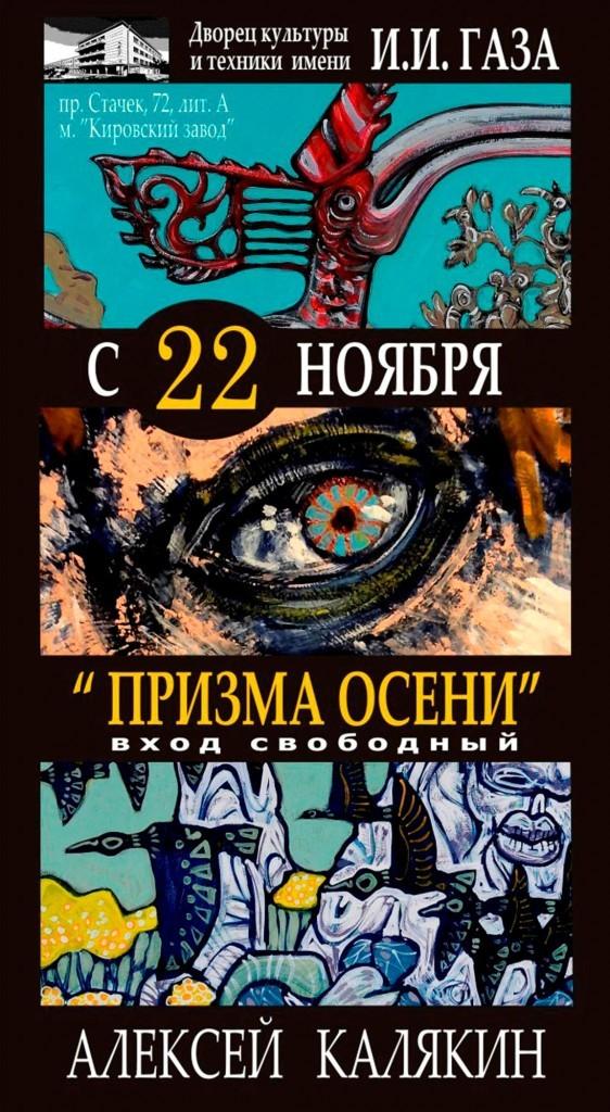 АФИША 22.11.15_ ДК культуры и техники имени И.И.Газа
