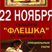 """Галерея """"Флешка""""   2008"""
