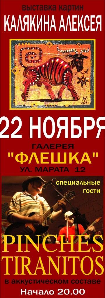 афиша-ФЛЕШКА---2008