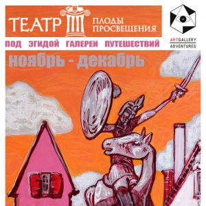 """Театр """"Плоды просвещения""""  2016"""