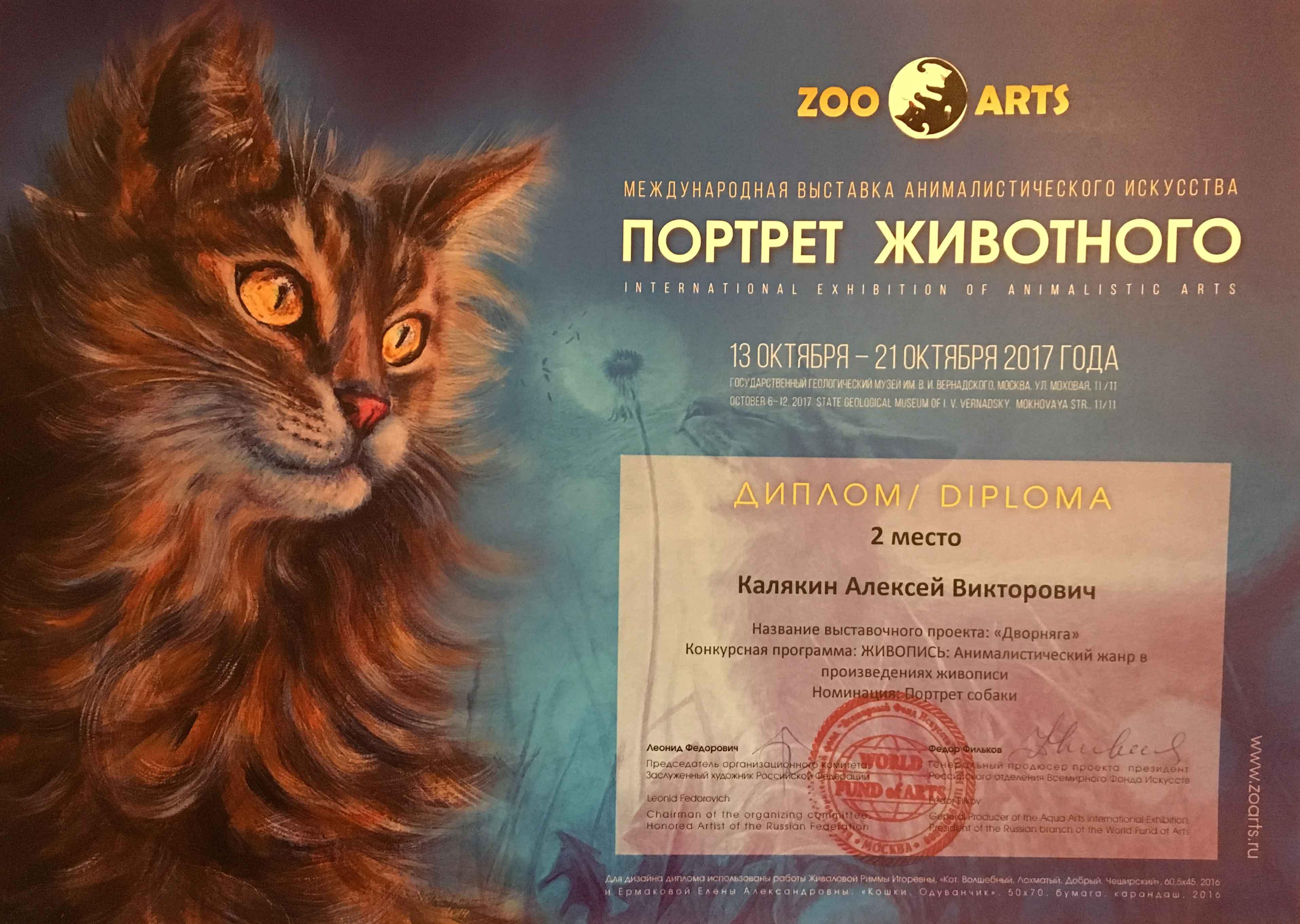 Портрет-животного_2017