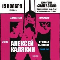 Отчетная выставка  2014