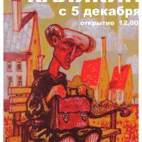 """""""Подпорожье - читающий город!"""" 2017"""