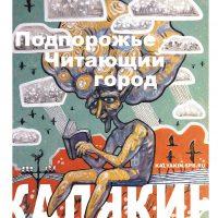"""""""Подпорожье - читающий город - 2018"""""""
